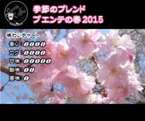 春のブレンド2015