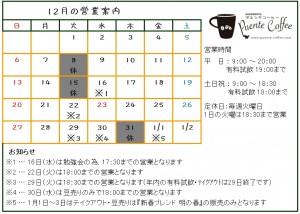 201512カレンダー