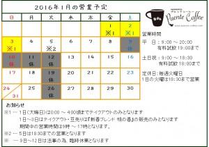 201601カレンダー