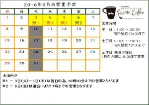 201605カレンダー