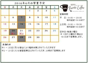 201606カレンダー