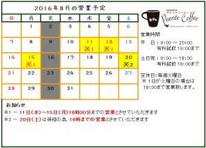 201608カレンダー